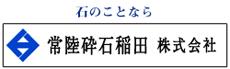 石のことなら 常盤砕石 稲田 株式会社